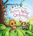 Малкото паяче Отвратко: Рожден ден - Диана Амфт - книга