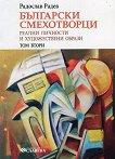 Български смехотворци - том 2: Реални личности и художествени образи -