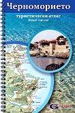 Черноморието: туристически атлас -