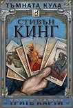 Тъмната кула - книга 2: Трите карти - Стивън Кинг -