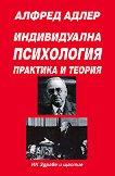 Индивидуална психология: Практика и теория - част 1 - Алфред Адлер -