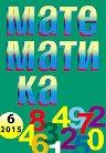 Математика - Брой 6 / 2015 -