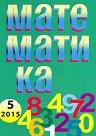 Математика - Брой 5 / 2015 -
