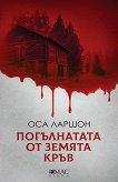 Погълнатата от земята кръв - Оса Ларшон - книга