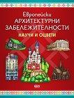 Научи и оцвети: Европейски архитектурни забележителности - книга