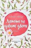 Лятото на дивите цветя - Катрин Тейлър - книга