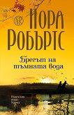Брегът на тъмната вода - Нора Робъртс - книга