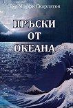 Пръски от океана - книга