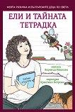 Феята Розичка и българските деца по света - книга 2: Ели и тайната тетрадка - Зорница Иванова -