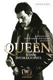 Queen : Извън прожекторите - Питър Хинс - книга