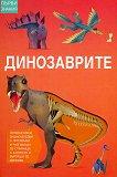 Първи знания - Динозаврите -