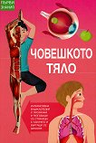 Първи знания - Човешкото тяло - детска книга