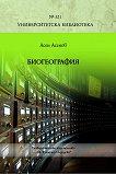 Биогеография - Асен Асенов -