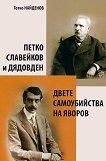 Петко Славейков и Дядовден. Двете самоубийства на Яворов - Д-р Тотко Найденов -