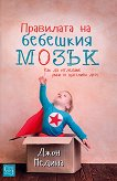 Правилата на бебешкия мозък - Джон Медина - книга