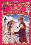 Моите 36 приказки за принцове и принцеси -