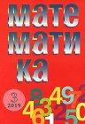 Математика - Брой 3 / 2019 -