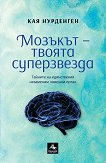 Мозъкът - твоята суперзвезда - Кая Нурденген - книга