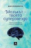 Мозъкът - твоята суперзвезда - Кая Нурденген - продукт