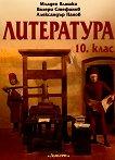 Литература за 10. клас - Младен Влашки, Валери Стефанов, Александър Панов - помагало