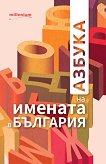 Азбука на имената в България - Валентин Бояджиев -
