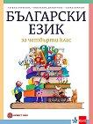 Български език за 4. клас - Татяна Борисова, Николина Димитрова, Събка Бенчева -