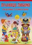 Празници любими в картинки, гатанки и рими - Валери Манолов - детска книга