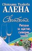 Сватбата - Светлана Тилкова - Алена - книга