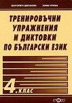 Тренировъчни упражнения и диктовки по български език за 4. клас - Маргарита Цветанова, Конка Кучева -