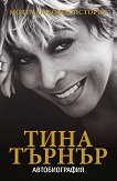 Тина Търнър : Моята любовна история -
