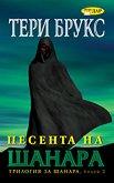 Песента на Шанара - книга 3 - Тери Брукс - книга