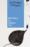 Форсиране на романа река - Дубравка Угрешич -