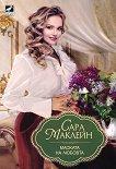 Маската на любовта - Сара Маклейн - книга