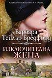 Изключителна жена - Барбара Тейлър Бредфорд -