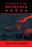 Във вихъра на великата война - Радослав Тодоров -