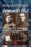 Зимният път - Леонид Юзефович - книга