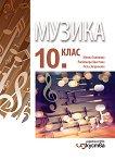Музика за 10. клас - Милка Толедова, Любомира Христова, Пепа Запрянова -