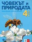 Човекът и природата за 4. клас - книга за учителя