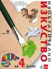 Изобразително изкуство за 4. клас - Петя Иванова, Десислава Кралева, Калина Никова - Гинчева -