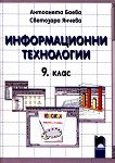 Информационни технологии за 9. клас - Светозара Янчева, Антоанета Баева  - помагало