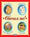 Обичам те! Приказки - Марко Кампанела - детска книга