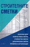 Строителните сметки - учебник