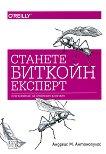 Станете биткойн експерт - Андреас М. Антонопулос - книга