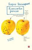 Естествен роман - специално издание - Георги Господинов - книга