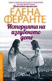 Историята на изгубеното дете - Елена Феранте -