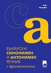 Български синонимен и антонимен речник с фразеологизми - Ани Нанова -
