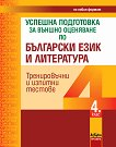 Успешна подготовка за външно оценяване по български език и литература за 4. клас - Мариана Иванова - помагало