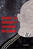 Химн на демократичната младеж - Сергий Жадан -