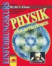 Физика и астрономия за 9. клас : За училищата с профилирано обучение по немски език - Емилия Здравкова -