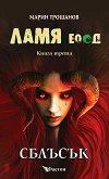 Ламя ЕООД - книга 3: Сблъсък - Марин Трошанов -